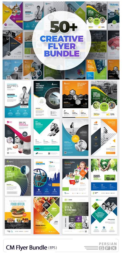 دانلود مجموعه تصاویر وکتور فلایرهای تجاری متنوع - CreativeMarket Flyer Bundle