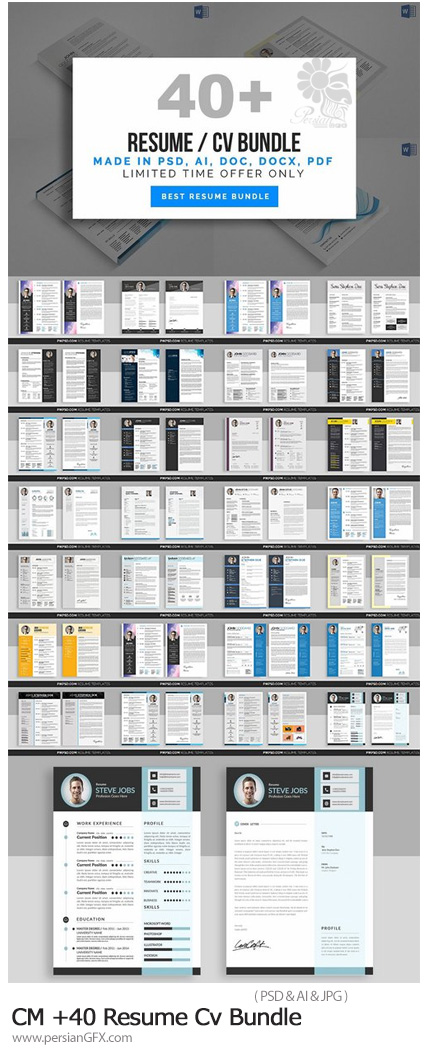 دانلود بیش از 40 فایل لایه باز رزومه کاری و تحصیلی - CM 40 Resume Cv Bundle