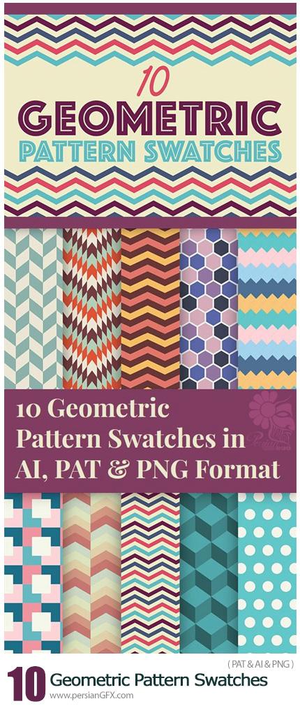 دانلود 10 پترن فتوشاپ و ایلوستریتور با طرح های هندسی - 10 Geometric Pattern Swatches