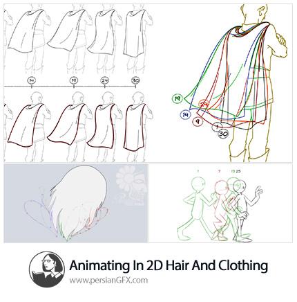 دانلود آموزش متحرک سازی مو، پرز، لباس و پرچم از لیندا - Lynda Animating In 2D Hair And Clothing