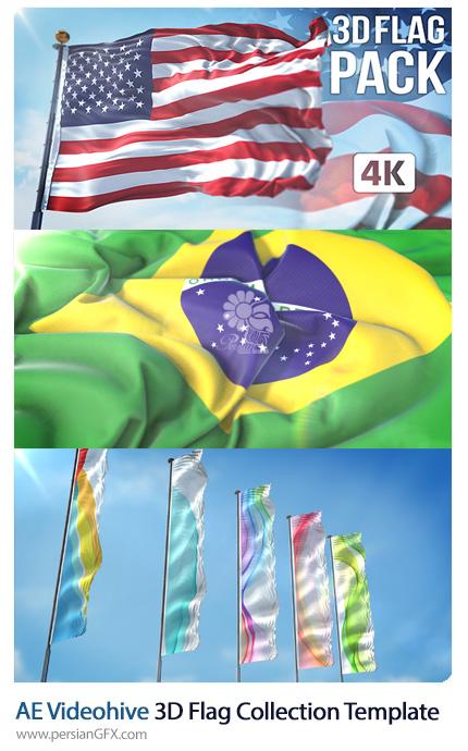 دانلود قالب آماده پرچم سه بعدی متحرک در افترافکت از ویدئوهایو - Videohive 3D Flag Collection After Effect Template