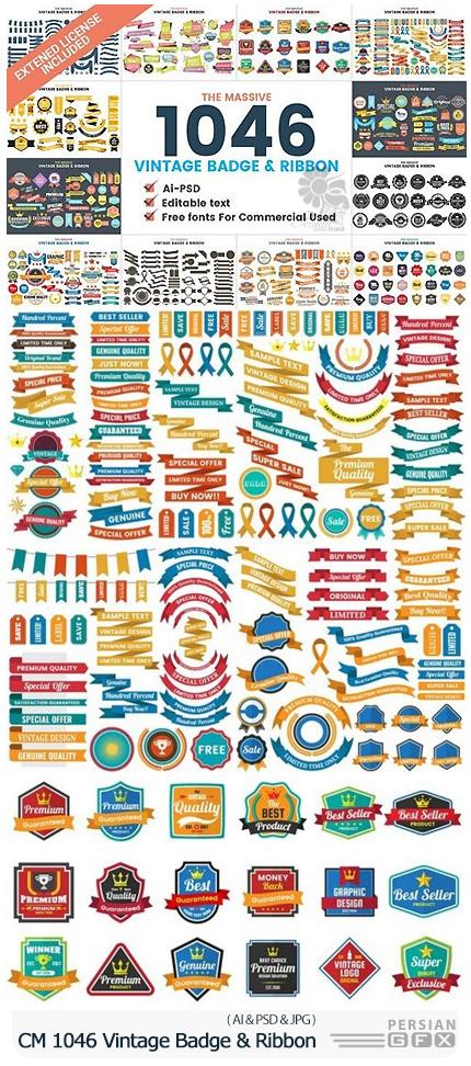 دانلود 1046 وکتور روبان و مدال های مختلف - CM 1046 Vintage Badge And Ribbon