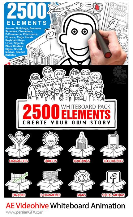 دانلود پروژه آماده افترافکت انیمیشن و موشن گرافیک وایت بردی از ویدئوهایو - Videohive Whiteboard Animation Pack After Effects Templates