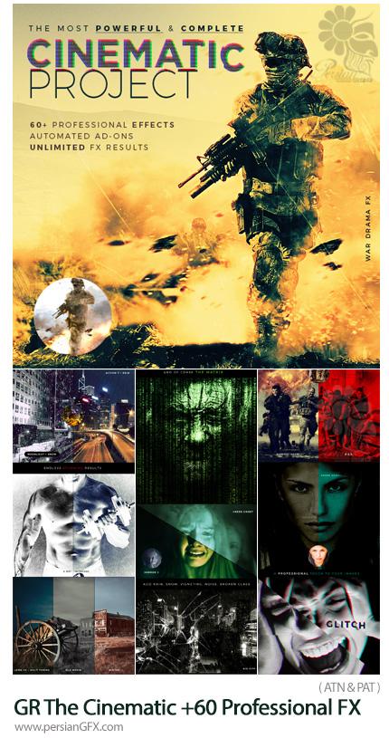 دانلود اکشن فتوشاپ با بیش از +60 افکت سینمایی متنوع از گرافیک ریور - GraphicRiver The Cinematic Project 60 Professional FX