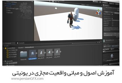 دانلود آموزش اصول و مبانی واقعیت مجازی در یونیتی - Pluralsight Unity VR Fundamentals