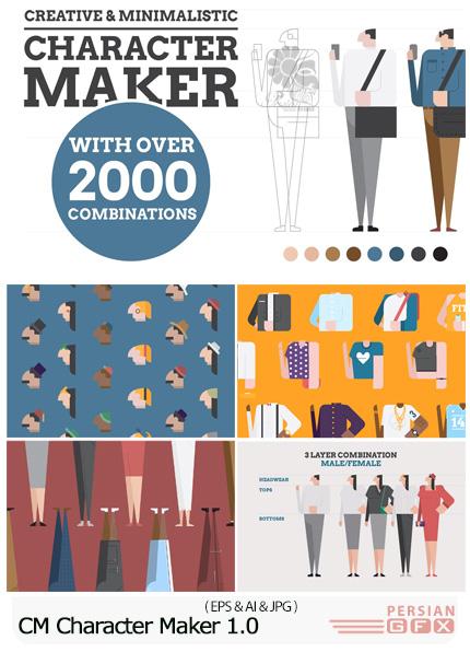 دانلود مجموعه عناصر وکتور ساخت کاراکترهای کارتونی - CM Character Maker 1.0