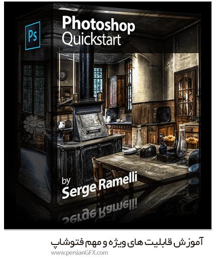 دانلود آموزش قابلیت های ویژه و مهم فتوشاپ - PhotoSerge Photoshop Quickstart By Serge Ramelli