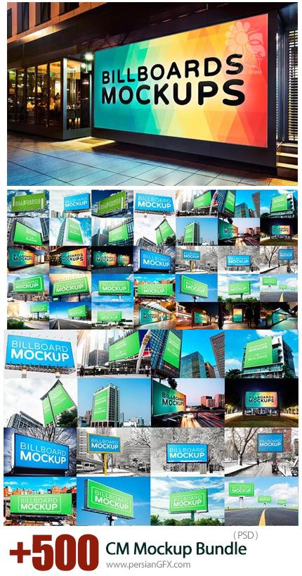 دانلود بیش از 500 موکاپ لایه باز بیلبوردهای تبلیغاتی شهری - CM +500 Mockup Bundle