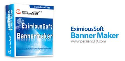 دانلود نرم افزار ساخت بنرهای زیبا - EximiousSoft Banner Maker v5.46