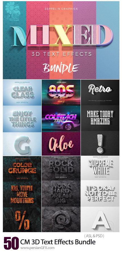 دانلود استایل فتوشاپ سه بعدی کردن متن با 50 افکت لایه باز متنوع - CreativeMarket 3D Text Effects Bundle
