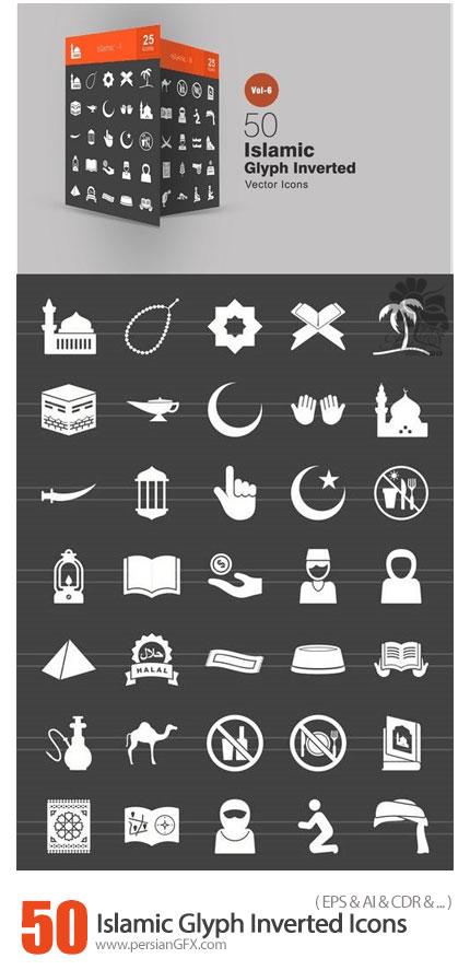 دانلود 50 آیکون وکتور اسلامی، مسجد، کعبه، عبادت کردن، قرآن، سجاده و ... - 50 Islamic Glyph Inverted Icons