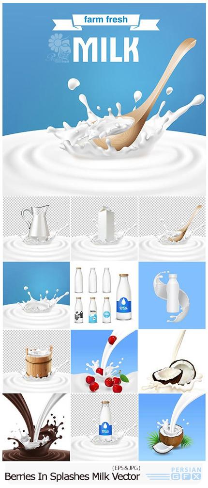 دانلود تصاویر وکتور شیر، شیر پخش شده، افتاده شدن میوه و اشیاء دیگر در شیر - Berries In Splashes Of Milk Vector