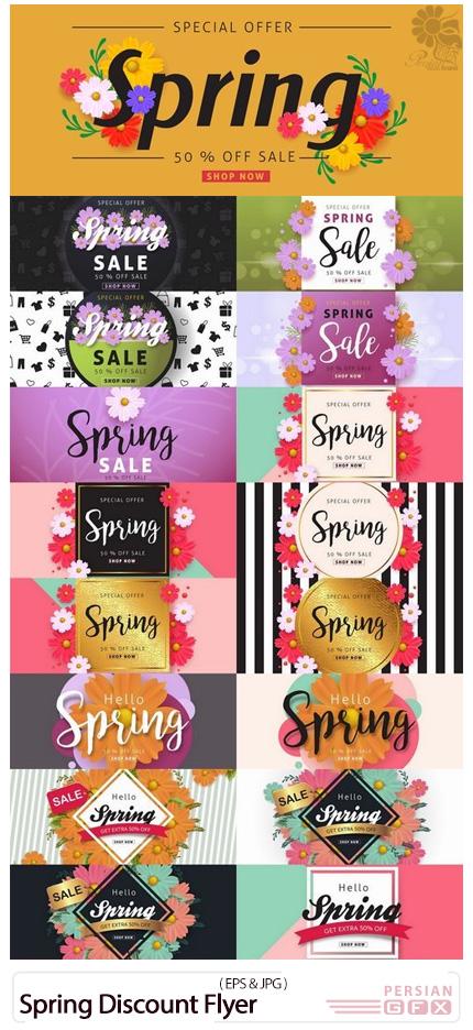 دانلود قالب آماده وکتور بنرهای تخفیف بهاری - Spring Discount Flyer Banner Sale Invitation Card