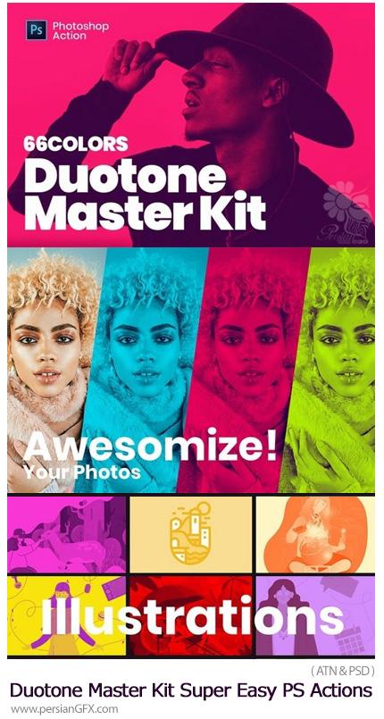 دانلود اکشن فتوشاپ ایجاد افکت رنگی متنوع بر روی تصاویر - Duotone Master Kit Super Easy Photoshop Actions