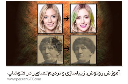 دانلود آموزش روتوش، زیباسازی و ترمیم تصاویر در فتوشاپ از یودمی - Udemy Mastering Beauty Retouching And Photo Restoration