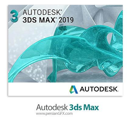 دانلود نرم افزار تریدیاس مکس، طراحی سه بعدی و ساخت انیمیشن - Autodesk 3ds Max 2019.3 x64 + Interactive 2019 v2.1.777.0 x64