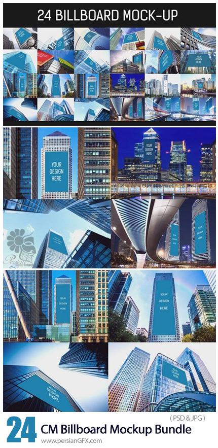 دانلود 24 موکاپ لایه باز بیلبوردهای تبلیغاتی شهری - CM 24 Billboard Mock-up Bundle