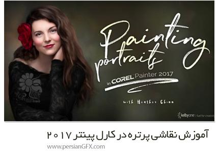 دانلود آموزش نقاشی پرتره در کارل پینتر 2017 - Painting Portraits In Corel Painter 2017
