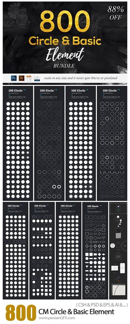 دانلود 800 شکل آماده دایره ای برای طراحی - CM 800 Circle And Basic Element