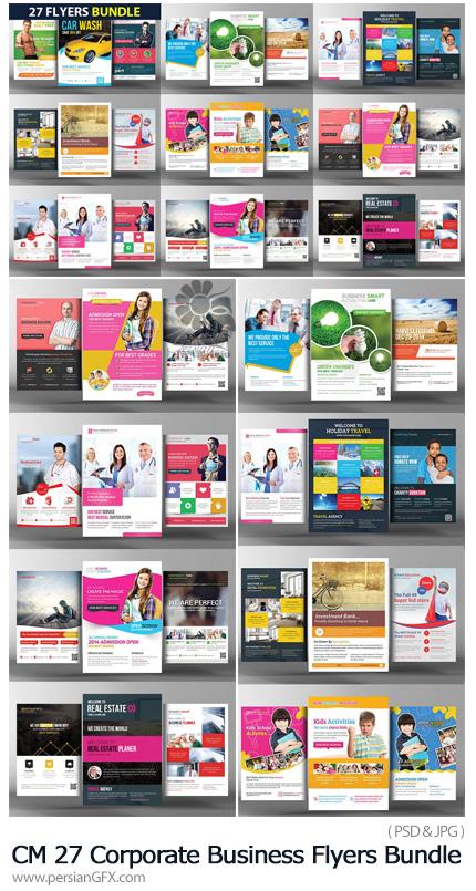 دانلود 27 فلایر لایه باز تجاری با موضوعات مختلف - CreativeMarket 27 Corporate Business Flyers Bundle