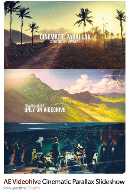 دانلود پروژه آماده افترافکت اسلاید شو با افکت پارالاکس سینمایی به همراه آموزش ویدئویی از ویدئوهایو - Videohive Cinematic Parallax Slideshow After Effects Template