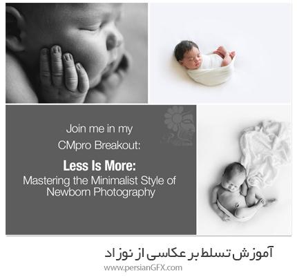 دانلود آموزش تسلط بر عکاسی از نوزاد - Less Is More: Mastering The Minimalist Style Of Newborn Photography