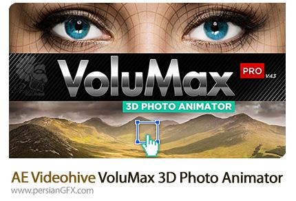 دانلود پروژه آماده افترافکت ساخت تصاویر سه بعدی متحرک به همراه آموزش ویدئویی از ویدئوهایو - Videohive VoluMax 3D Photo Animator (Version 4.3 Pro)