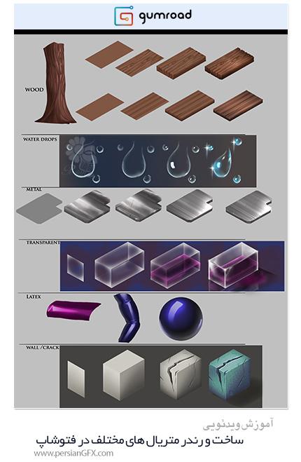 دانلود آموزش ساخت و رندر متریال های مختلف در فتوشاپ - Gumroad Material Rendering By Sakimichan