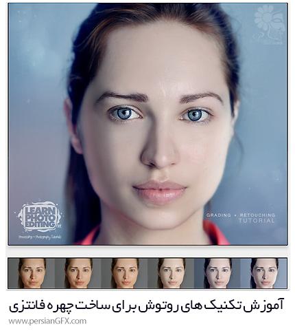 دانلود آموزش تکنیک های روتوش برای ساخت چهره فانتزی - Using Retouching Techniques To Create Fantasy Portrait