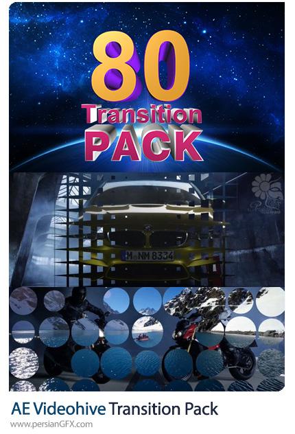 دانلود 80 ترانزیشن ویدئویی متنوع از ویدئوهایو - Videohive Transition Pack