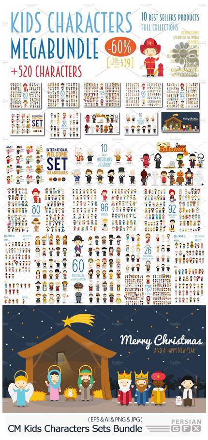 دانلود مجموعه تصاویر وکتور کاراکترهای کارتونی کودکانه - CM Mega Bundle Kids Characters Sets