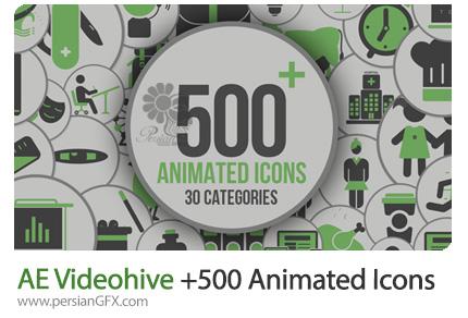 دانلود بیش از 500 آیکون متحرک برای طراحی موشن گرافیک در افترافکت به همراه آموزش ویدئویی از ویدئوهایو - Videohive Animated Icons 500 After Effects Templates