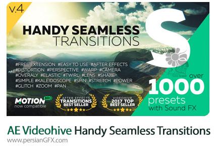 دانلود پروژه آماده افترافکت بیش از 1000 ترانزیشن Handy Seamless به همراه آموزش ویدئویی از ویدئوهایو - Videohive Handy Seamless Transitions v4.1 With HST Script Code
