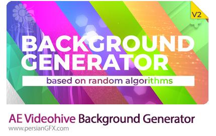 دانلود جعبه ابزار ساخت بک گراند موشن گرافیک از ویدئوهایو - Videohive Background Generator After Effects Templates