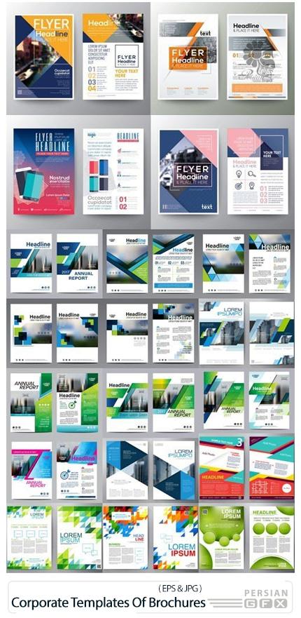 دانلود مجموعه تصاویر وکتور قالب آماده بروشور تجاری - Corporate Templates Of Brochures
