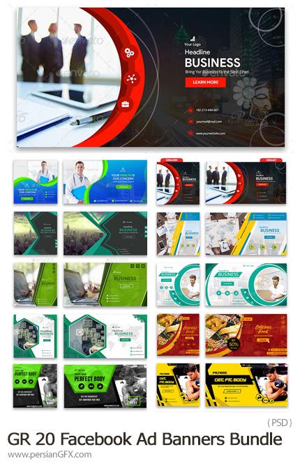 دانلود 20 بنر تبلیغاتی لایه باز از گرافیک ریور - GraphicRiver 20 Facebook Ad Banners Bundle