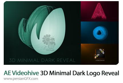 دانلود پروژه آماده افترافکت نمایش لوگو با افکت سه بعدی به همراه آموزش ویدئویی از ویدئوهایو - Videohive 3D Minimal Dark Logo Reveal