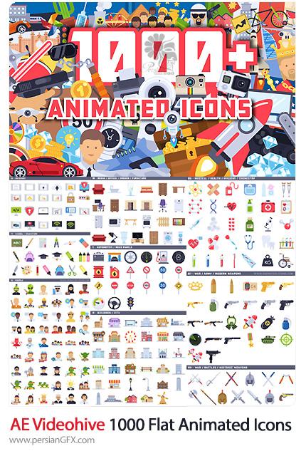 دانلود بیش از 1000 آیکون فلت متحرک برای افترافکت از ویدئوهایو - Videohive 1000 Flat Animated Icons Pack After Effects Templates