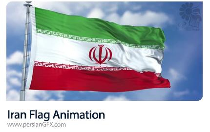 دانلود انیمیشن ویدئویی پرچم ایران - Iran Flag Animation