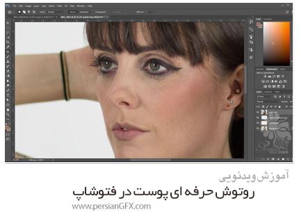 دانلود آموزش روتوش حرفه ای پوست در فتوشاپ - Skillshare Professional Skin Retouching Master Beauty Retouching In Photoshop
