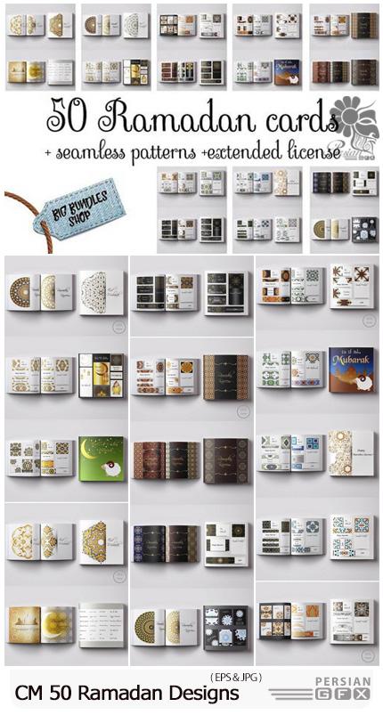 دانلود مجموعه کارت دعوت، پترن و ابزار طراحی پوستر و بنر ماه رمضان - CM 50 Ramadan Designs