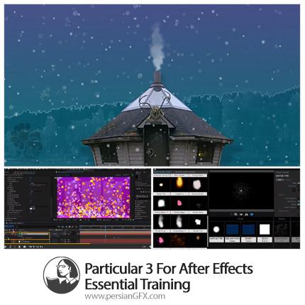 دانلود آموزش کار با پلاگین Particular 3 در افترافکت از لیندا - Lynda Particular 3 For After Effects Essential Training