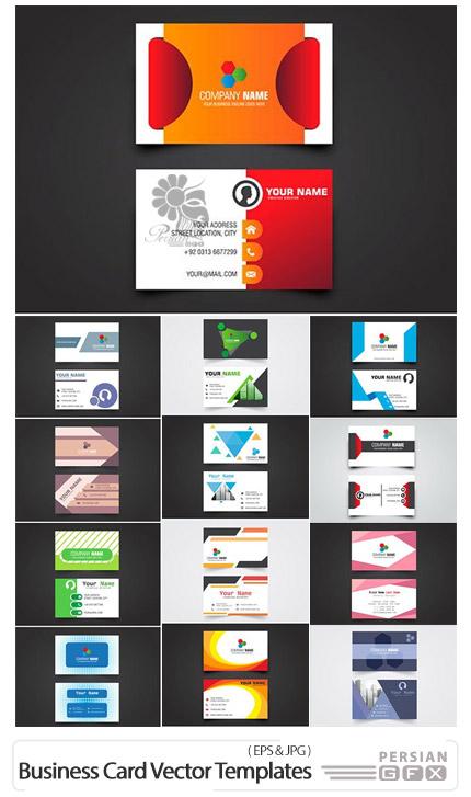 دانلود مجموعه قالب آماده وکتور کارت ویزیت با طرح های متنوع - Business Card Vector Templates