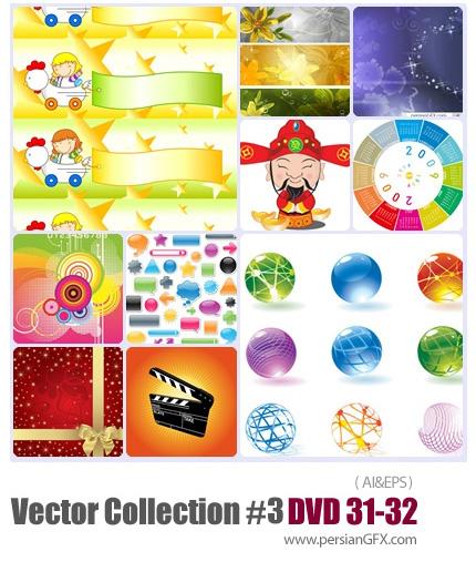 دانلود مجموعه عظیم تصاویر وکتور - بخش سوم - دی وی دی 32 و 31 - Vector Collection # 3 DVD 31 - 32