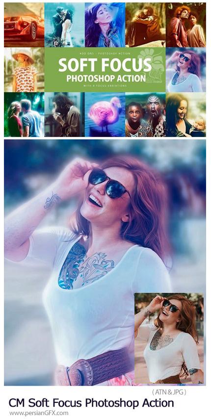 دانلود اکشن فتوشاپ ایجاد فوکوس بر روی قسمتی از تصاویر - CM Soft Focus Photoshop Action