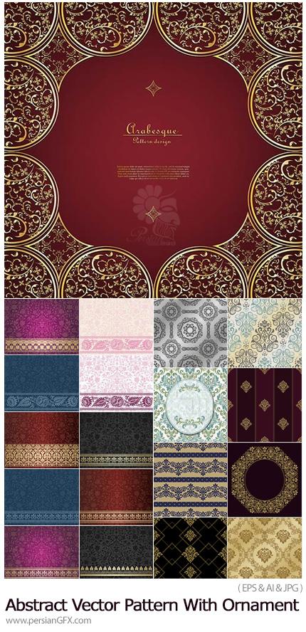 دانلود مجموعه پترن وکتور با طرح های تزئینی متنوع - Abstract Seamless Vector Pattern With Ornament