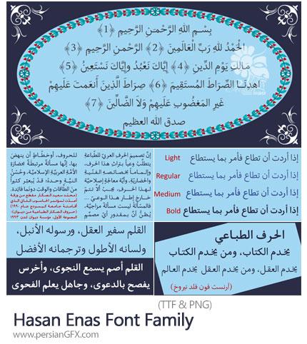 دانلود فونت فارسی، عربی و اردو حسن عناس - Hasan Enas Font Family