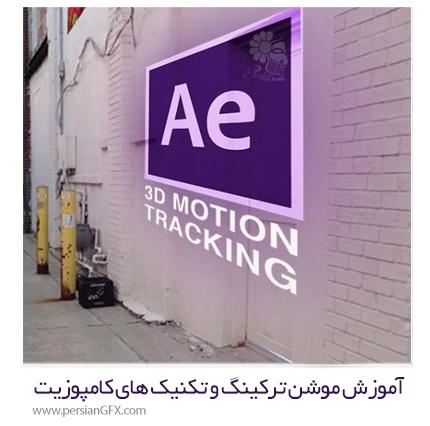 دانلود آموزش موشن ترکینگ و تکنیک های کامپوزیت در افترافکت سی سی از یودمی - Udemy Adobe After Effects CC Motion Tracking And Compositing Basics