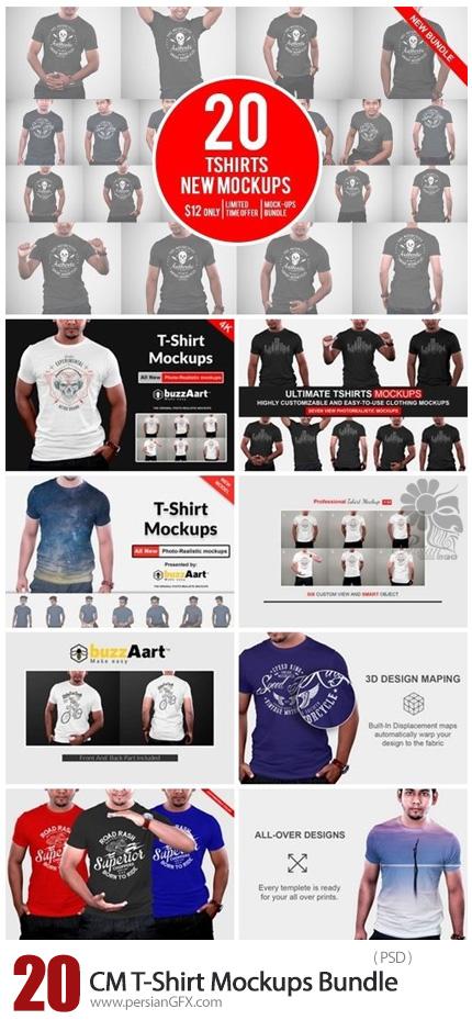 دانلود 20 موکاپ لایه باز تی شرت - CM 20 T-Shirt Mockups Bundle