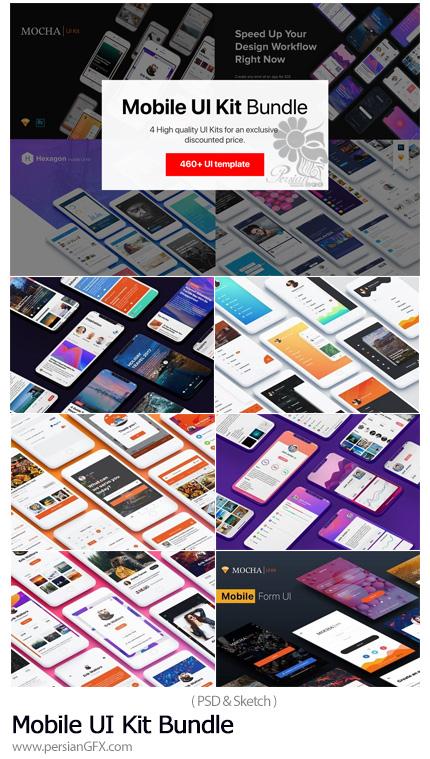 دانلود کیت لایه باز شامل ابزار اماده طراحی رابط کاربری موبایل - Mobile UI Kit Bundle